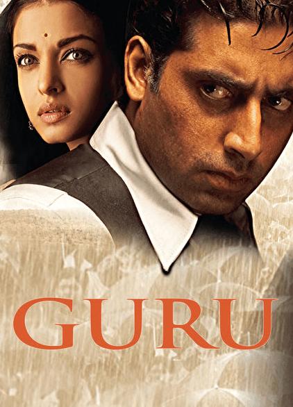 Guru Indian Movies Beyond Imagination